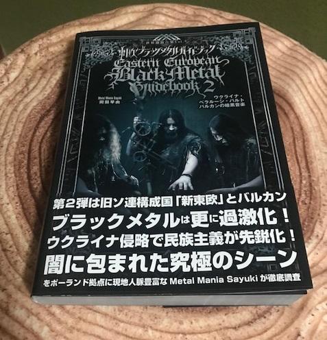 [メタルガイド本]『東欧ブラックメタルガイドブック2』[バルカンブラックも]