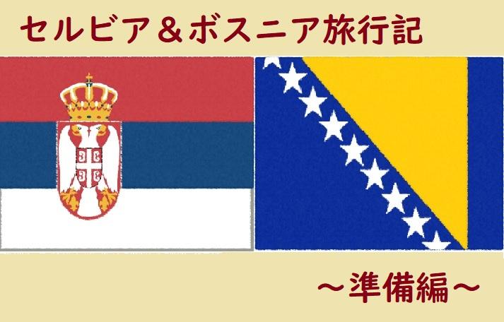 [オンライン英会話的 聖地巡礼??]セルビア&ボスニアひとり旅~準備編[メタルツアーも]