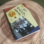 [セルビア入門に]メタルヘッドと読む『セルビアを知るための60章』[バルカン本]