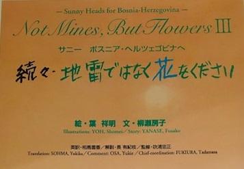 メタルヘッドと読む『サニー ボスニア・ヘルツェゴビナへ―続々・地雷ではなく花をください』