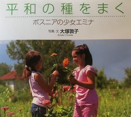 メタルヘッドと読む『平和の種をまく ボスニアの少女エミナ』
